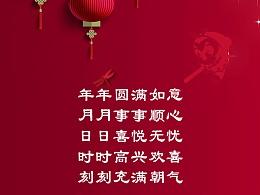 节日祝福H5页面