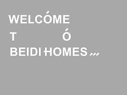 家居地板品牌策划/logo设计/vi设计/si/web设计,全案