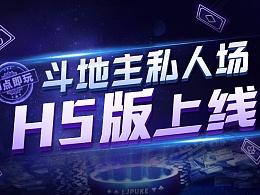 棋牌游戏 版本上线活动 banner字体 广告图