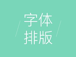 """""""情人节""""与爱随行""""字体排版"""