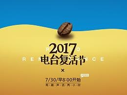 2017电台复活节