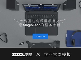 企业官网—站酷网站模板大赛