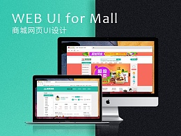 在线商城网页UI设计 web UI