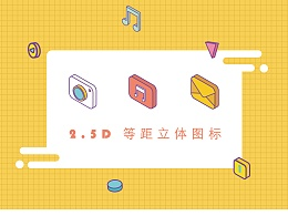 2.5D 等距立体图标
