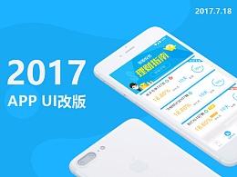 2017守财奴APPUI改版