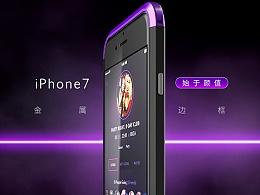 iPhone7金属手机壳
