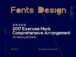 2017整理字体设计--请多多指正!