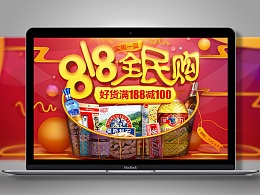 《818全民购 实惠一夏》 电商banner