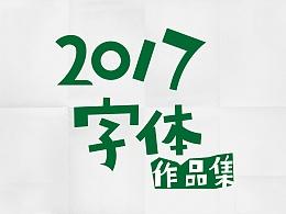 2015-2017作品整理