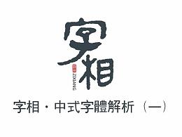 字相·中式字体设计解析(一)