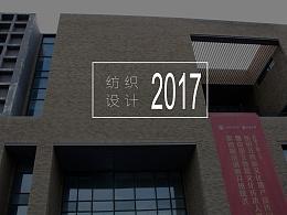 工业大学纺织设计
