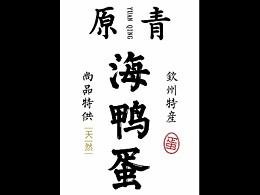 """""""原青""""海鸭蛋包装装潢设计"""