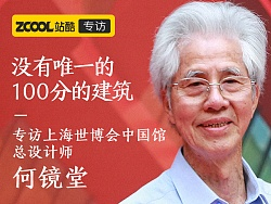 专访上海世博会中国馆总设计师何镜堂:没有唯一的 100分的建筑