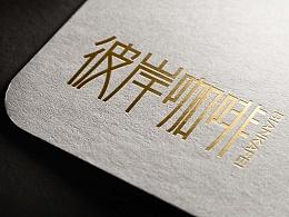 彼岸咖啡logo练习
