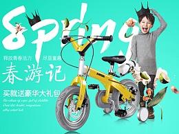 2016年儿童自行车项目
