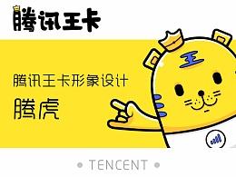 腾讯王卡品牌形象创意设计---腾虎