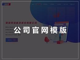 企业官网模版
