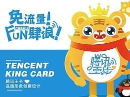免流量FUN肆浪丨腾讯王卡品牌卡通形象设计