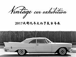 汽车文化节复古车展概念画册