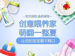 喂养洗护食品母婴专题页面