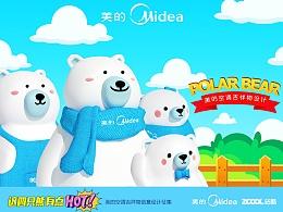 美的空调吉祥物设计——幸福北极熊一家