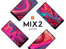 Color bomb-小米MIX2