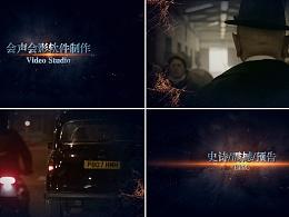 会声会影X8制作 震撼大气史诗级光效预告开场宣传片头