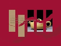 #中国紫砂代表#韩城紫砂品牌系列设计