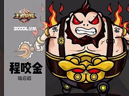 热烈之斧--程咬金【王者荣耀T恤】-【站酷--陆启超】