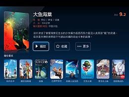 TV - 大鱼海棠