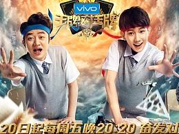 《王牌对王牌》浙江卫视中国蓝综艺海报-引象-