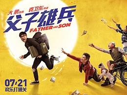 电影《父子雄兵》主海报-四张终极海报连发