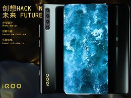 IQOO概念手机——新的外观和操作体验