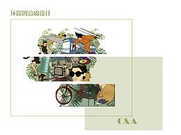 C&A环保棉创意设计大赛