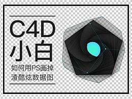 C4D小白如何用PS画酷炫数据图
