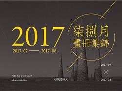 《2017年柒捌月画册集锦》