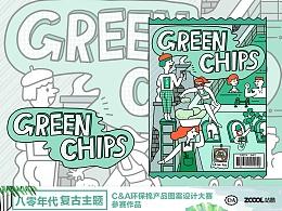 C&A x 一起来吃【green Chips】