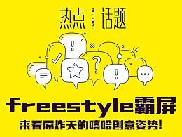 热点话题:嘻哈风火了?来看屌炸天的创意freestyle!