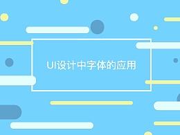 UI设计中字体的应用
