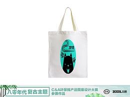 C&A环保袋