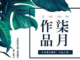 七月作品集-海报,首焦图,banner
