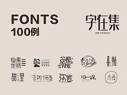 字在集-陈飞字体设计100例总结