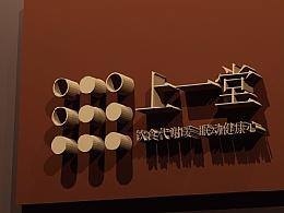 深圳上一堂vis品牌形象设计--zonebrand设计出品