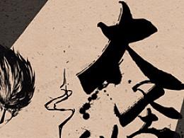 孙悟空回到现在—大圣归来电影的漫画同人