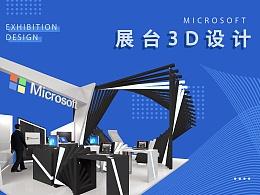 展台3D设计