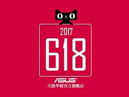 2017年天猫618华硕官方旗舰店整理留恋