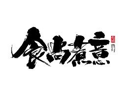 冬兴毛笔书写<2017陆月>