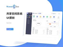共享空间系统UI赏析