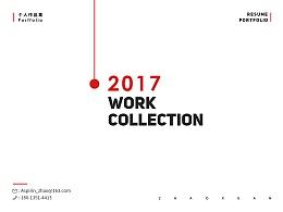 2017设计展示暨简历作品集