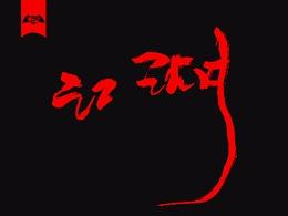 字体练习-6